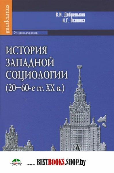 Учебник Мацкевич История Западной Социологии