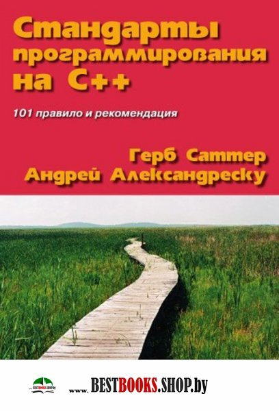 "Стандарты программир.на С++.Серия ""C++ In-Depth"""