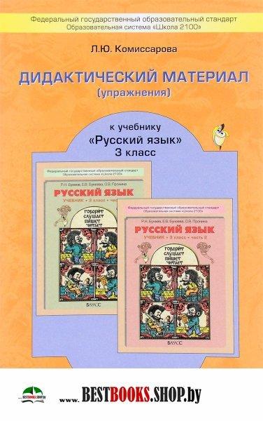 Гдз дидактический материал к учебнику русский язык 3 класс комиссарова