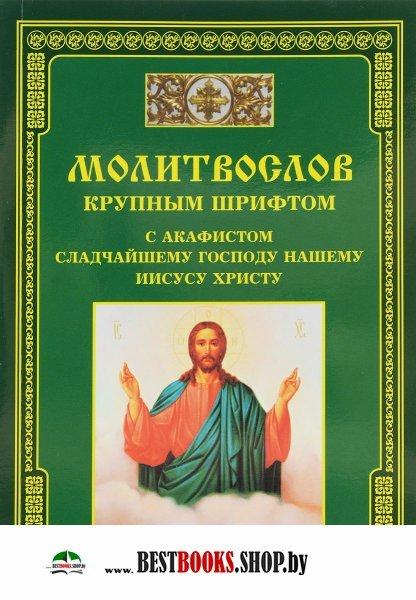 термобелья акафист нерукотворному образу господа нашего иисуса христа принципе здесь подойдет
