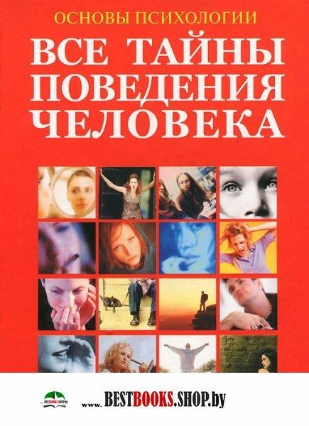книга по психологии как нравиться людям