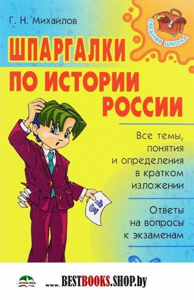 Шпаргалки По Истории России На Ладони
