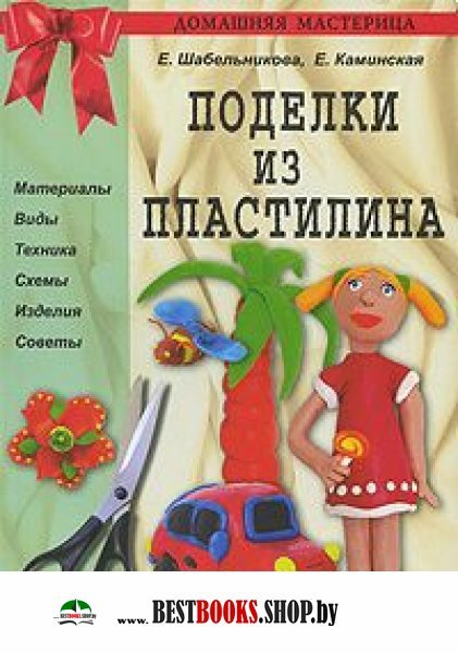 Книга поделки из пластилина для детей