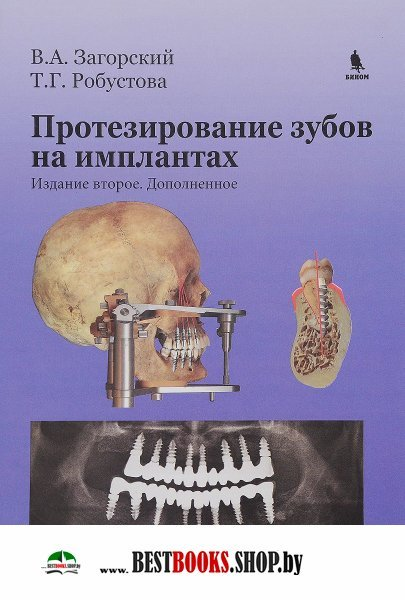Литература по протезированию зубов