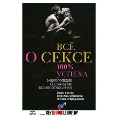 Огородникова Татьяна - Всё о сексе. 100% успеха: энциклопедия сексуальных взаимоотношений