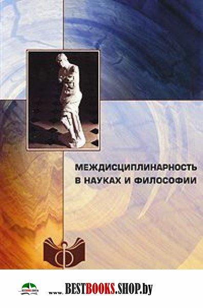 ИСТИНА В НАУКАХ И ФИЛОСОФИИ КАСАВИН ЛЕКТОРСКИЙ СКАЧАТЬ БЕСПЛАТНО