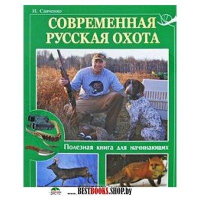 Большая Русская Охота Скачать