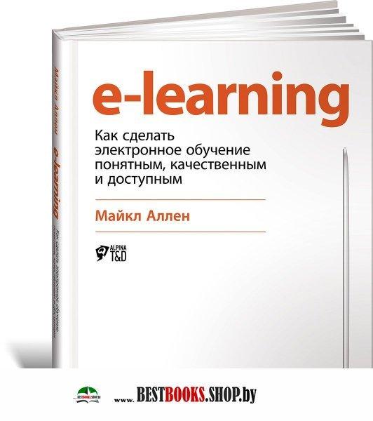 Как сделать электронная книга