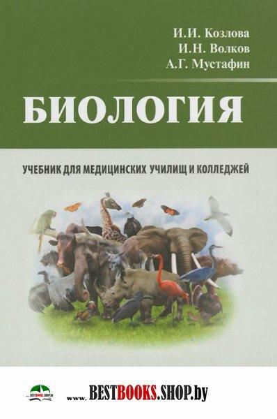 Лучшие книги о биологии