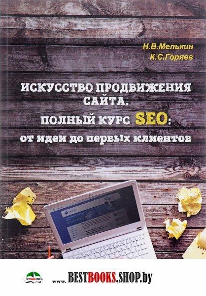 Клим горяев искусство продвижения сайта компания eco официальный сайт