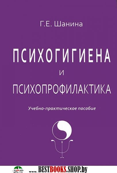 k-imelinskiy-psihogigiena-seksualnoy-zhizni