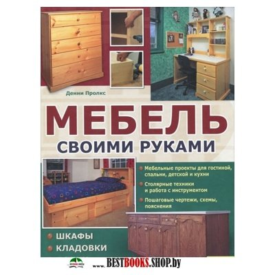 Как сделать каталог мебели