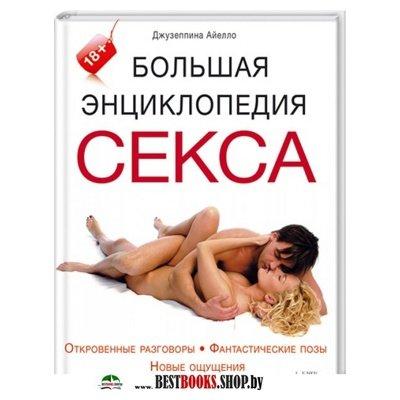 prakticheskoe-posobie-po-seksualnim-pozitsiyam