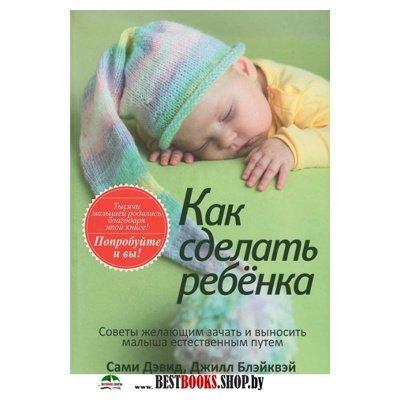 Как делают зачатие ребенка