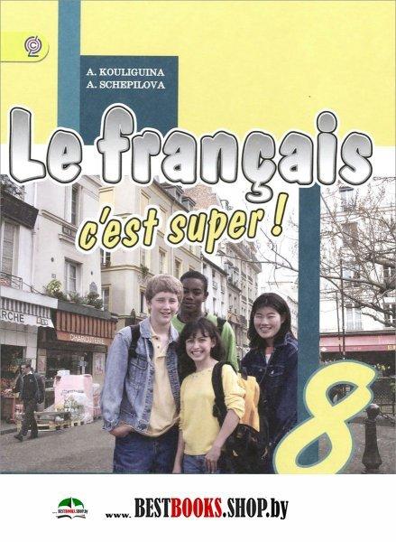 super учебник francais cest le 9 гдз класс