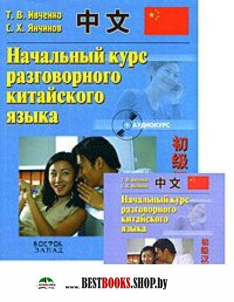 гдз по китайскому языку начальный курс благая